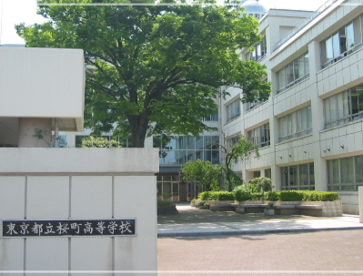 東京都立桜町高等学校