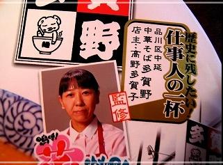 高野多賀子