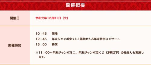 年末 ミニ ジャンボ 宝くじ 発表